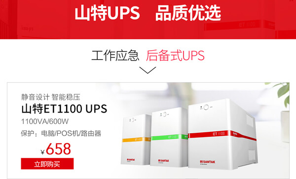 晋中山特UPS电源3A3PT-100(200)-MBSups不间断电源报价产品展示